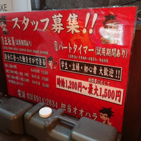 麺屋武蔵 二天