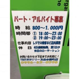 TSUTAYA リリーズ出水緑町店