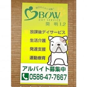 児童デイサービス BOW開明(ボウカイメイ)