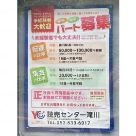 読売新聞 滝川専売所