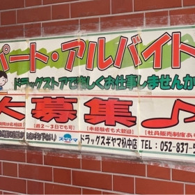 ドラッグスギヤマ 杁中店