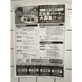 ホームセンター ヤマキシ 小松店