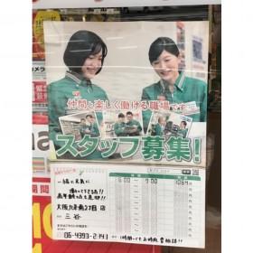 セブン-イレブン 大阪九条南2丁目店
