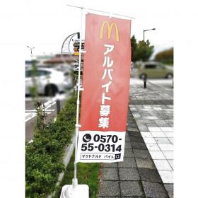 マクドナルド 金沢鞍月店
