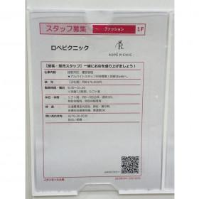ROPE' PICNIC(ロペピクニック) イオンモール太田店