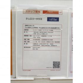 ジュエリーツツミ イオンモール太田店