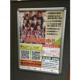 山内農場 泉岳寺駅前店