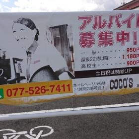 COCO'S(ココス) 瀬田川店