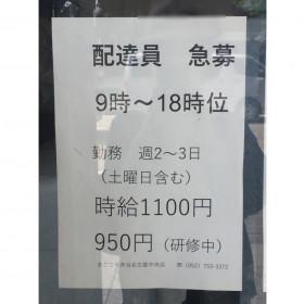 まごころ弁当 名古屋中央店