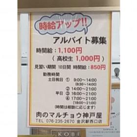 株式会社マルチョウ神戸屋 金沢駅西口店