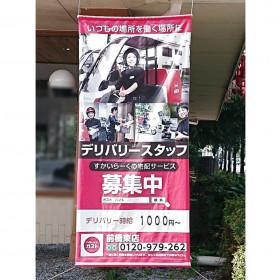 ガスト前橋東店