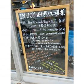 IN・JOY
