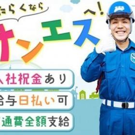 サンエス警備保障株式会社 所沢支社(15)
