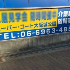 スーパーコート 大阪城公園