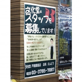文化堂 戸越銀座店