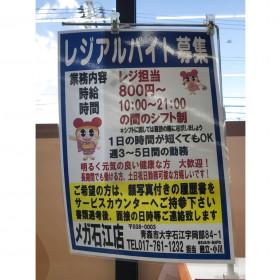 メガ石江店