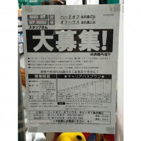 オフハウス 金沢諸江店
