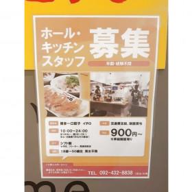 博多一口肉餃子 一口(いちろ) 博多バスターミナル店