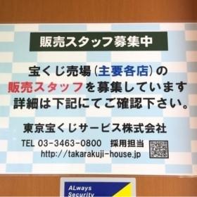 宝くじロトハウス 赤羽駅南改札口店
