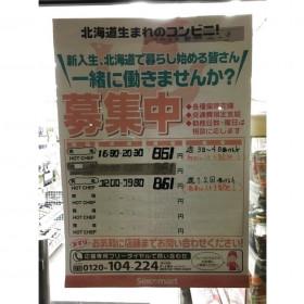 セイコーマート あづま店