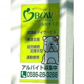 デイサービス BOW多加木1