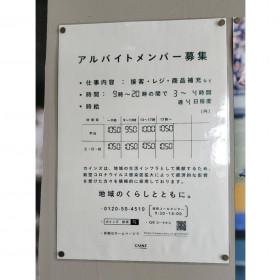 カインズスーパーセンター上里本庄店