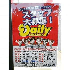 ニューヤマザキデイリーストア 奈良猿沢Deer店