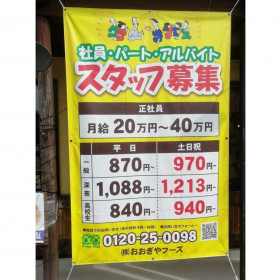 おおぎやラーメン 高崎問屋町店