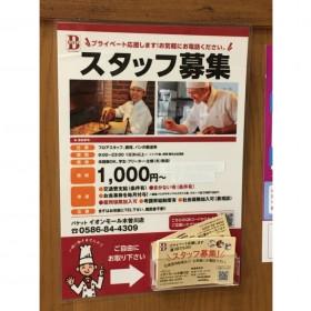 BAQET(バケット) イオンモール木曽川店