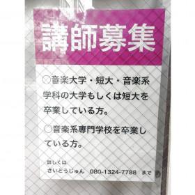 アースヴォーカルスタジオ 高崎校