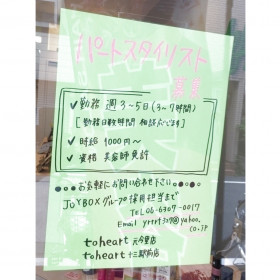 to Heart 元今里店