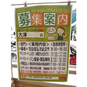 スーパーマーケット バロー 大津店