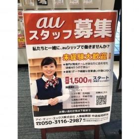 auショップ イオン八事店
