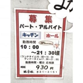 地雷也(ジライヤ) イオン八事店