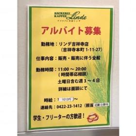 リンデ 吉祥寺本店