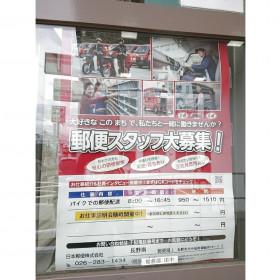長野南郵便局