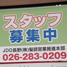髪師 川中島店