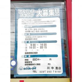 BOOKOFF(ブックオフ) 川中島店
