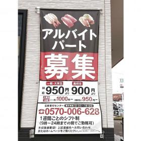 スシロー 長野川中島店