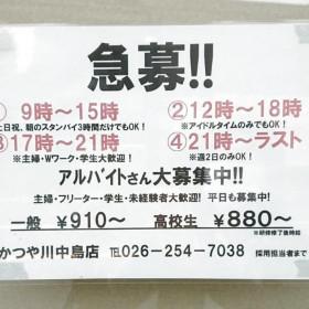 かつや 長野川中島店