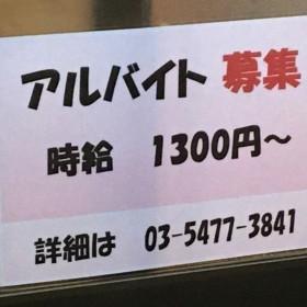 ラーメン 陸(りく)