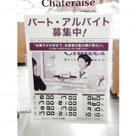 シャトレーゼ 金沢玉鉾店