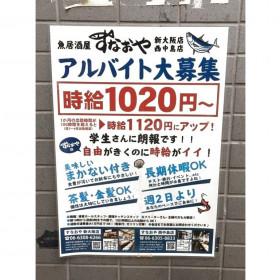 魚居酒屋すなおや 新大阪店
