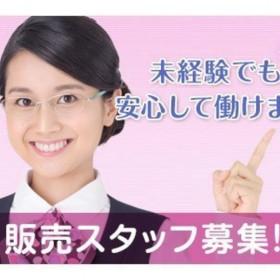 ベストメガネコンタクト 草加店(主婦(夫))