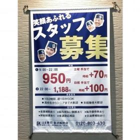 はま寿司 金沢松村店