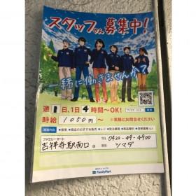 ファミリーマート 吉祥寺駅南口店