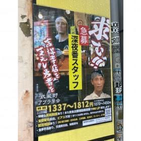 武蔵野アブラ学会 吉祥寺店