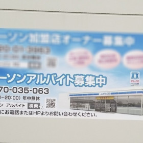 ローソン つくばみらい富士見ヶ丘店