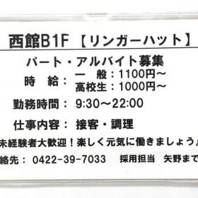 リンガーハット イトーヨーカドー武蔵境店