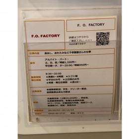 エフオーファクトリー 三井アウトレットパークジャズドリーム長島店